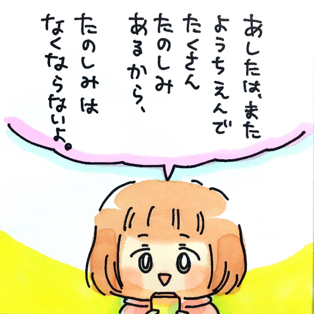 matsuzakishiori_74687598_184429679269503_755466956540485261_n