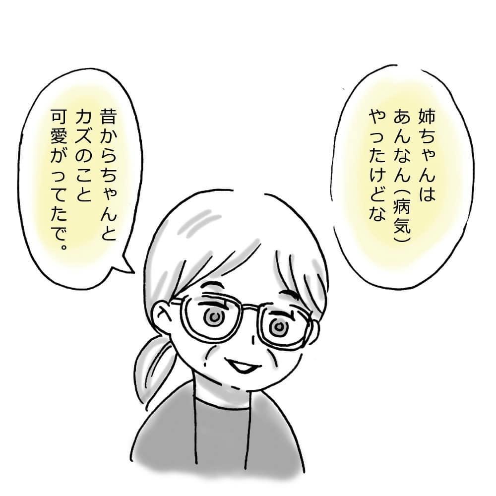 sugakazu_27579464_2053752668193469_1631773807939158016_n