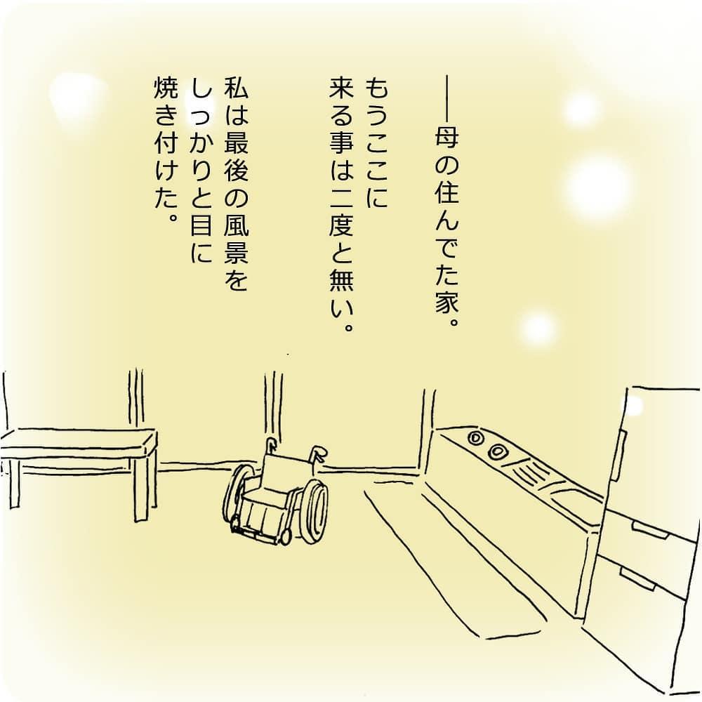 sugakazu_27893566_1290846007726840_1366844454001967104_n