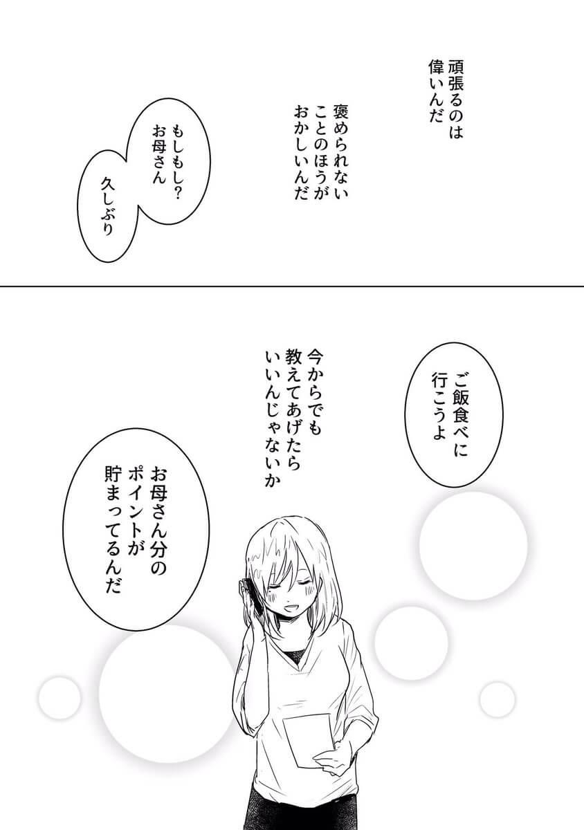 親の教育04