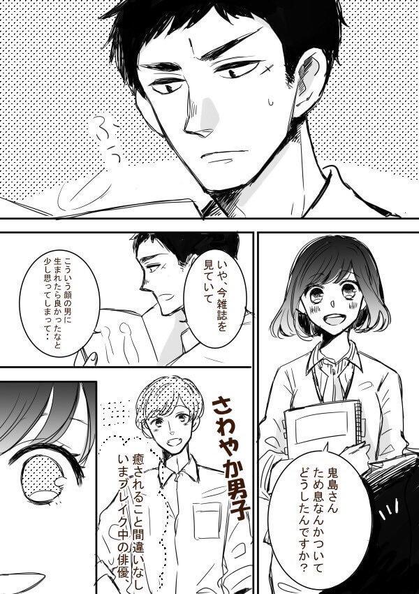 鬼島さんと山田さん1-1