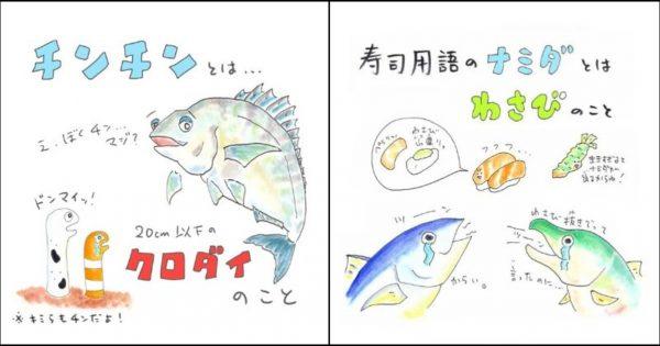 チンチンと呼ばれる生物な〜んだ?「魚の雑学」がおもしろい!