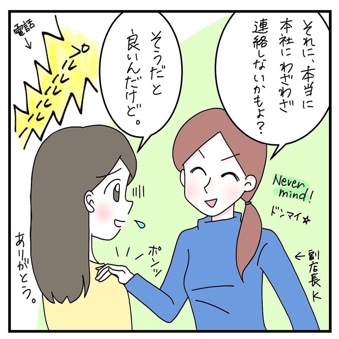 rie.ishikogawa_74673895_166854384413750_7755249546345750486_n