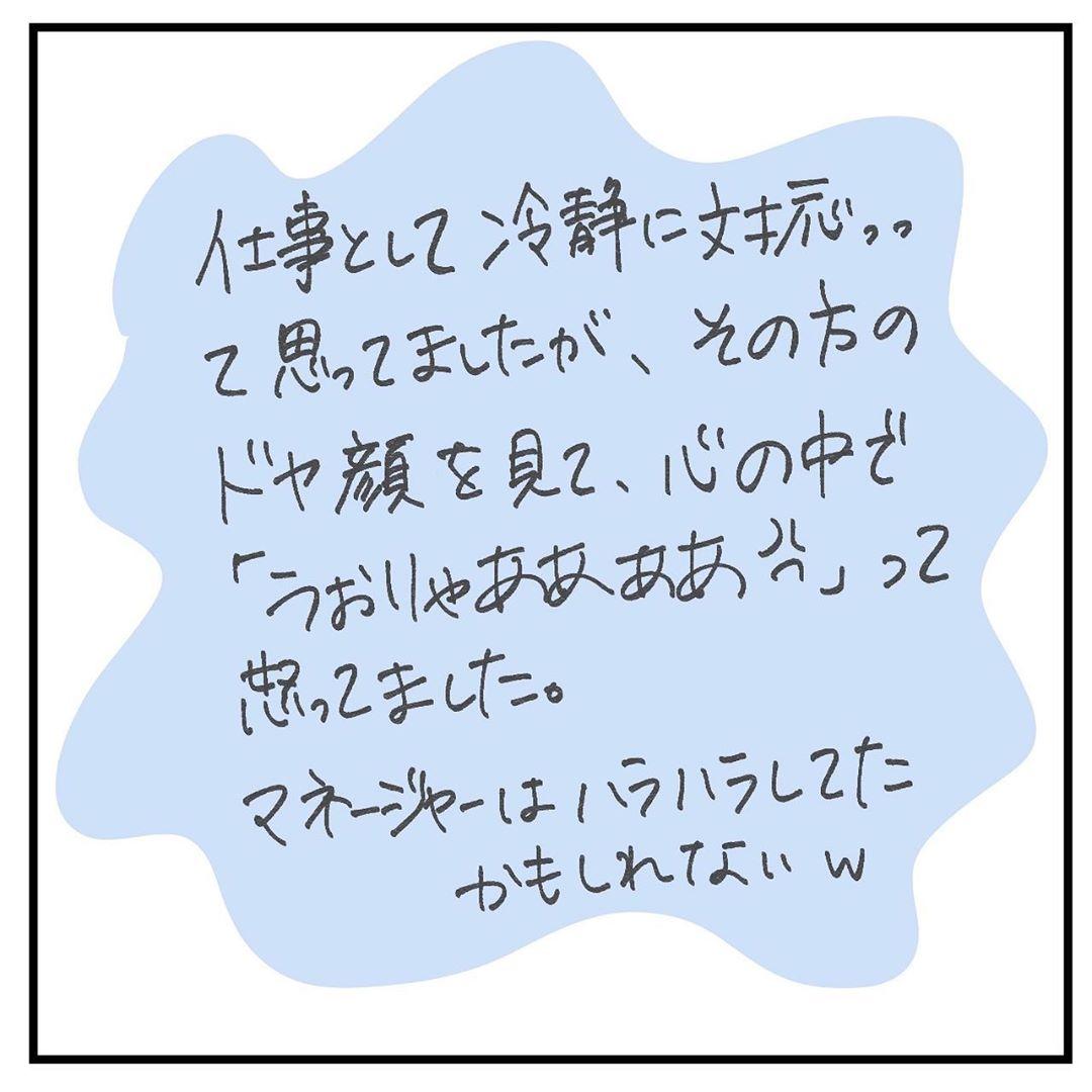 rie.ishikogawa_75572960_800826360374093_7850165256670362242_n