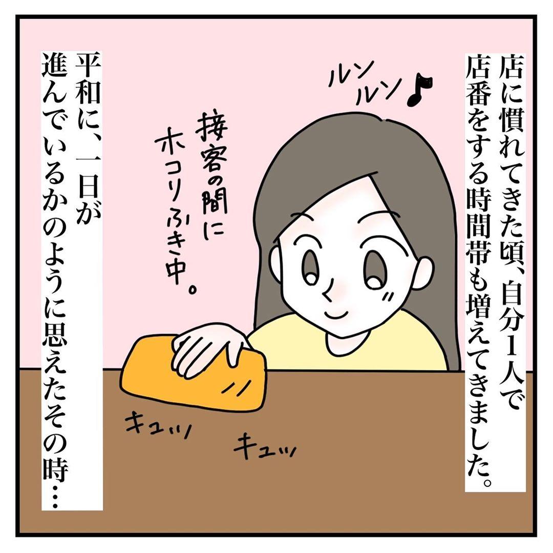 rie.ishikogawa_75654079_112755573514169_602668355280536044_n