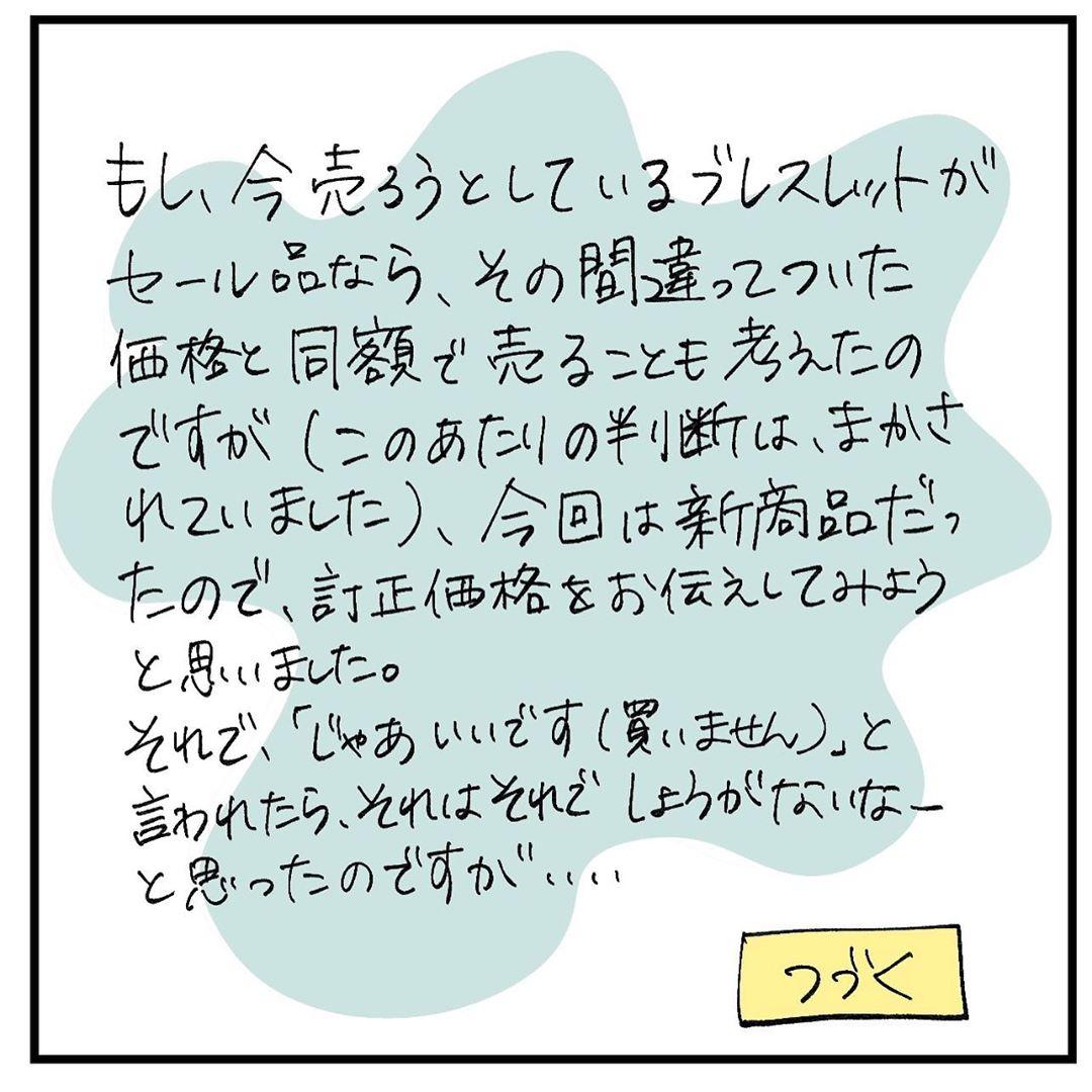 rie.ishikogawa_72602436_770623706717058_7611319853999715445_n