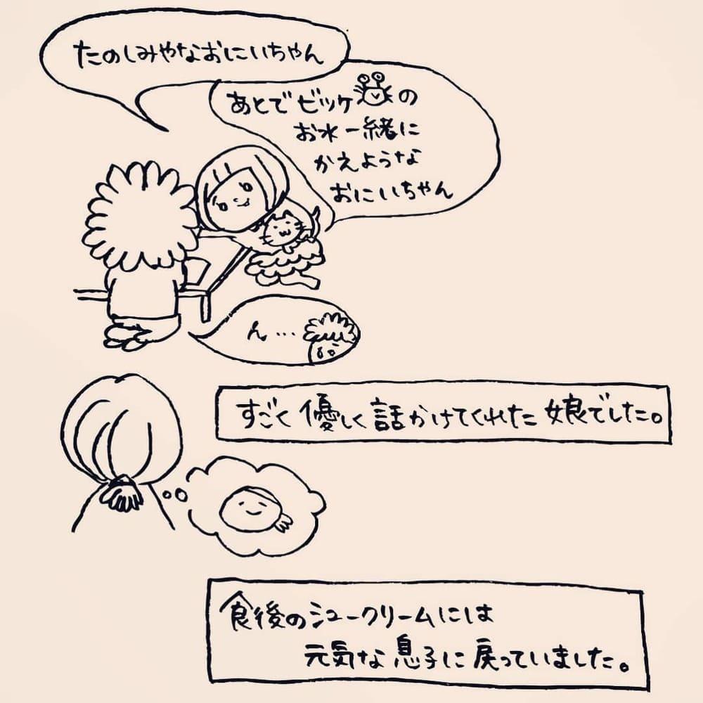 kaoringomushi_78798404_418745755460905_1880405452018913264_n