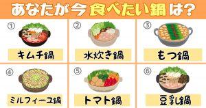 【心理テスト】今、この瞬間に、食べたい鍋を教えてください