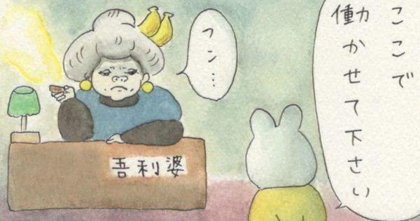 寒い日にこそ読んでほしい「どうぶつ4コマ」!心がポカポカに😊