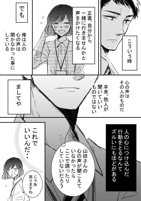 鬼島さんと山田さん2-4