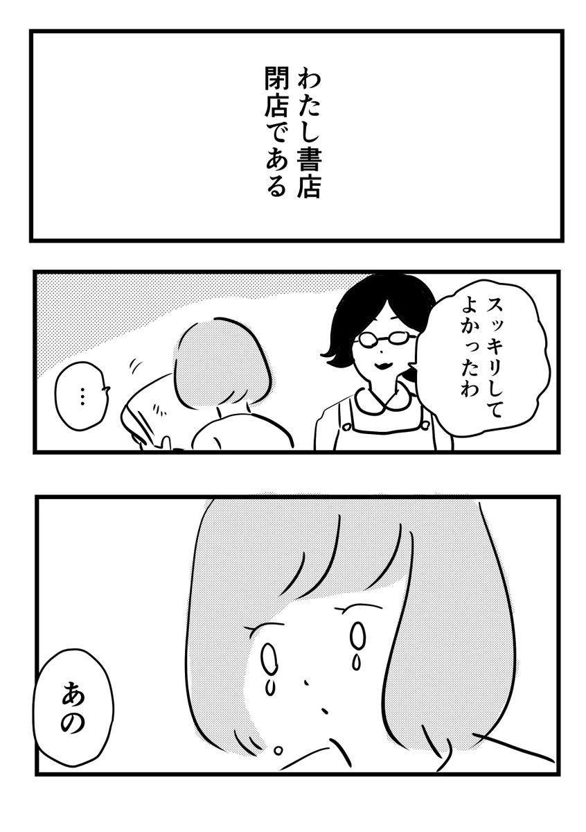 わたし書店07
