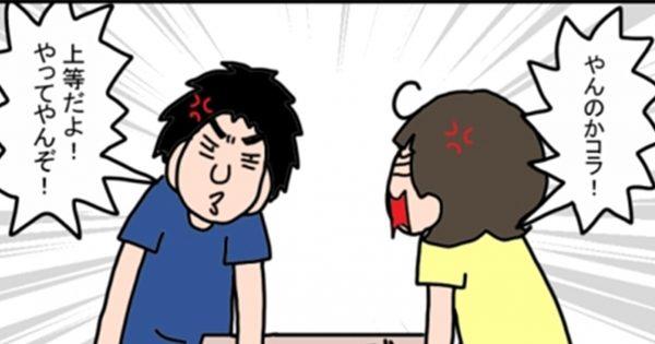 「表出ろや!」「上等だよ!」からの夫婦喧嘩の展開にワロタ