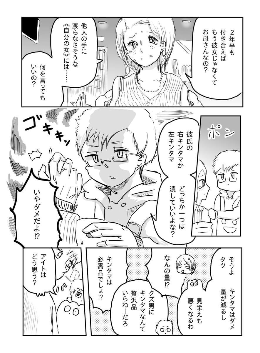 彼氏に「ブス」と呼ばれる女の子の話02