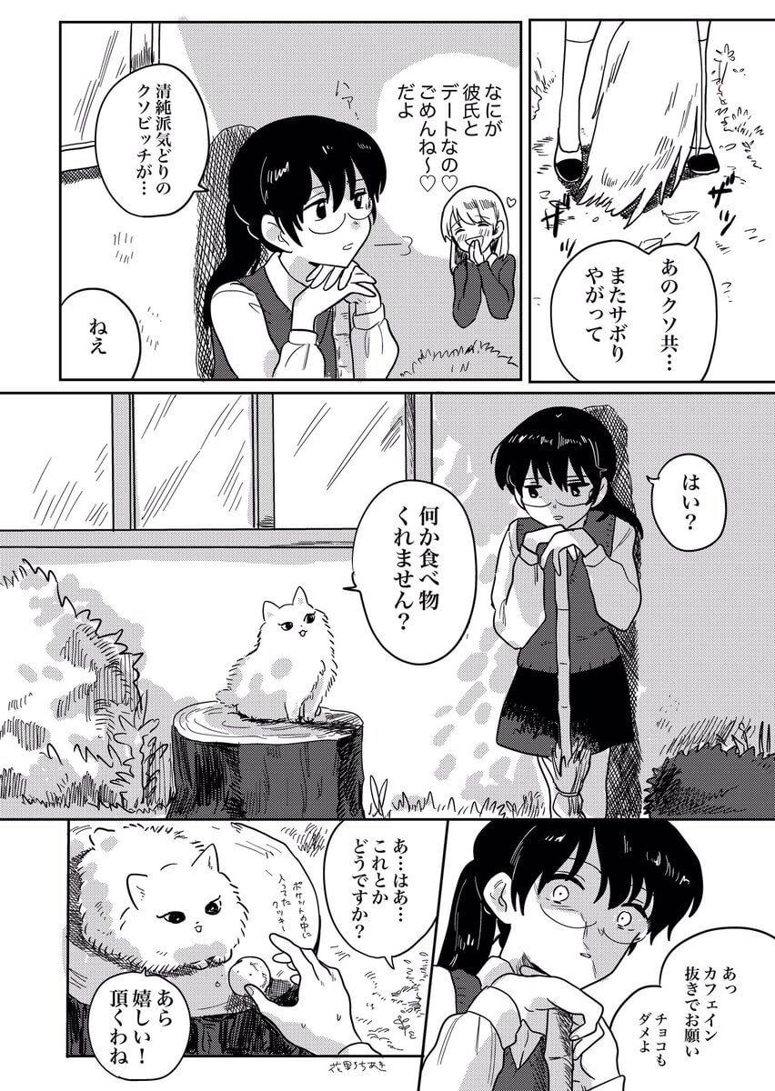 遅咲きの魔女01