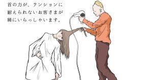 【新作】美容院が気まずいとかっていう人見知りあるあるネタが結構あるけど実は美容師の方だって言いたいことあるんだからな?