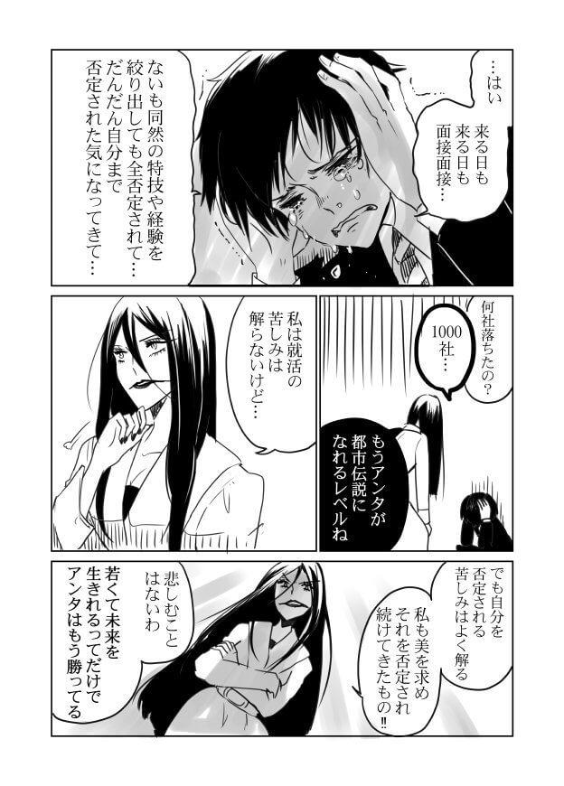 口裂け女07