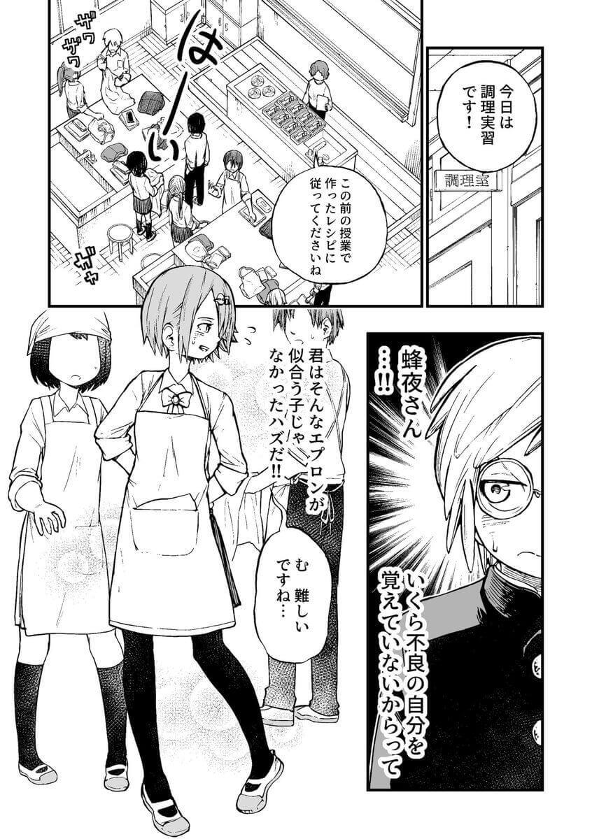 記憶喪失になった女の子の漫画3-1