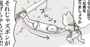 「温泉宿で働く社長」の生活が波乱万丈すぎてwww