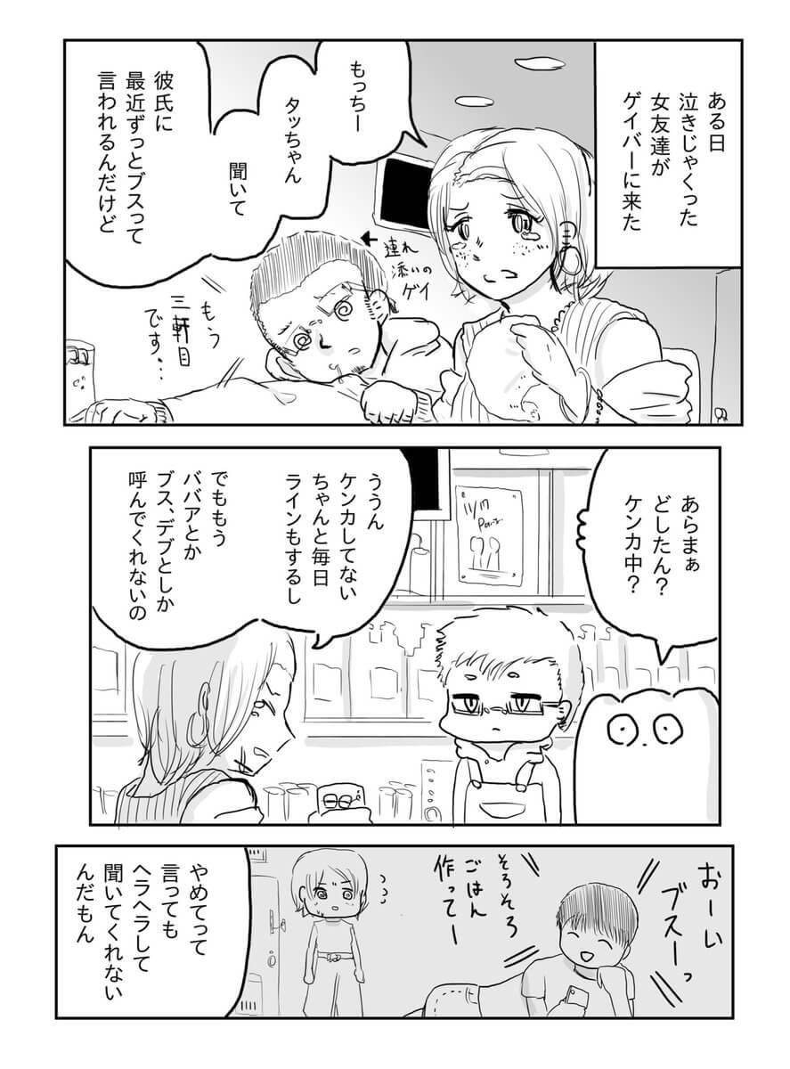 彼氏に「ブス」と呼ばれる女の子の話01