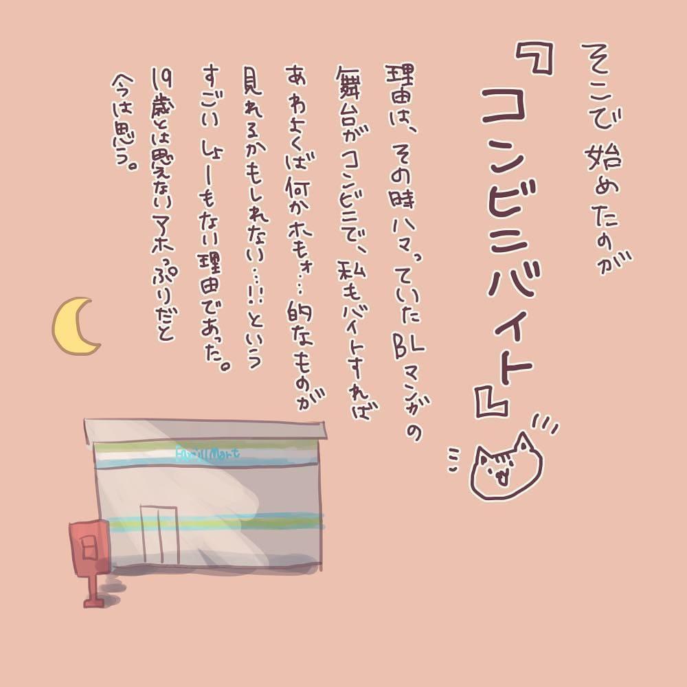 min_omuraisu29_43820660_323534664891823_8099936850132155505_n