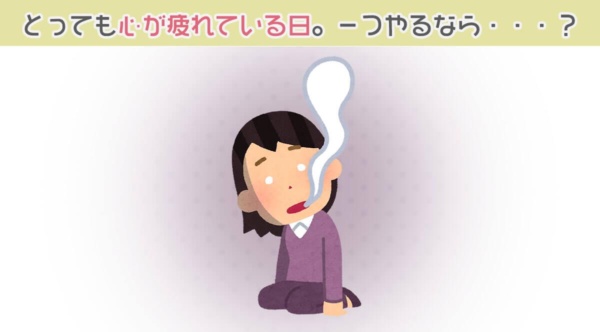 心 疲労 リラックス 妄想 心理テスト