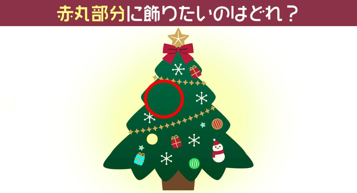 クリスマス ツリー トナカイ 性格 心理テスト