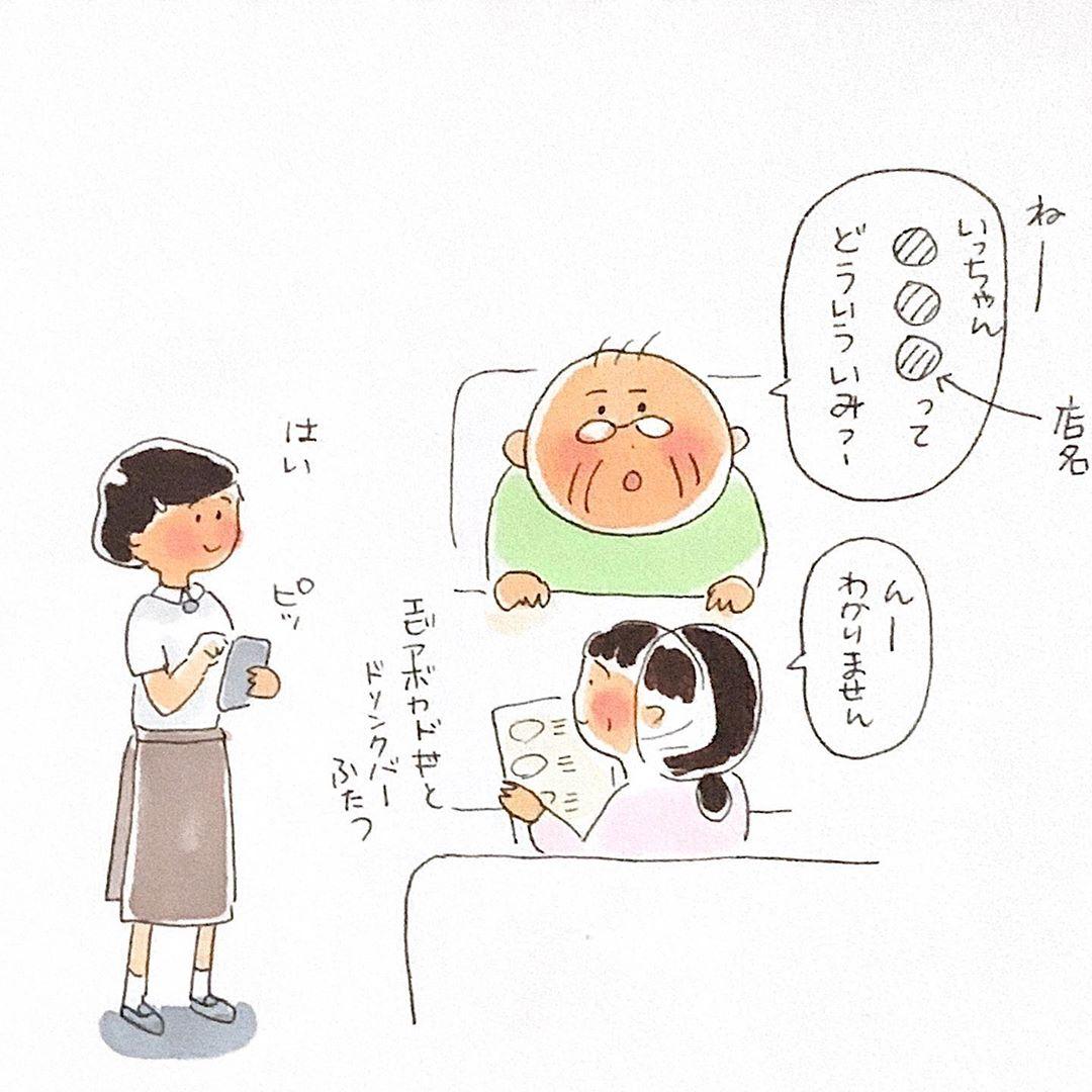 3choumeichiko_76810643_171727443897192_3477764173185226197_n