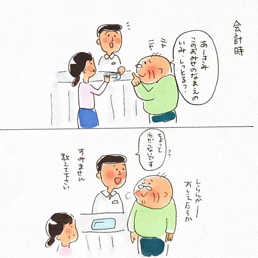 3choumeichiko_75388556_518289222107265_6106782454000710514_n