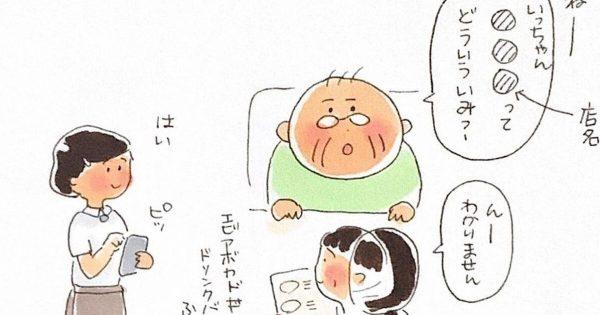 「おじいちゃんの日常」を描いた漫画に、幸せをもらった