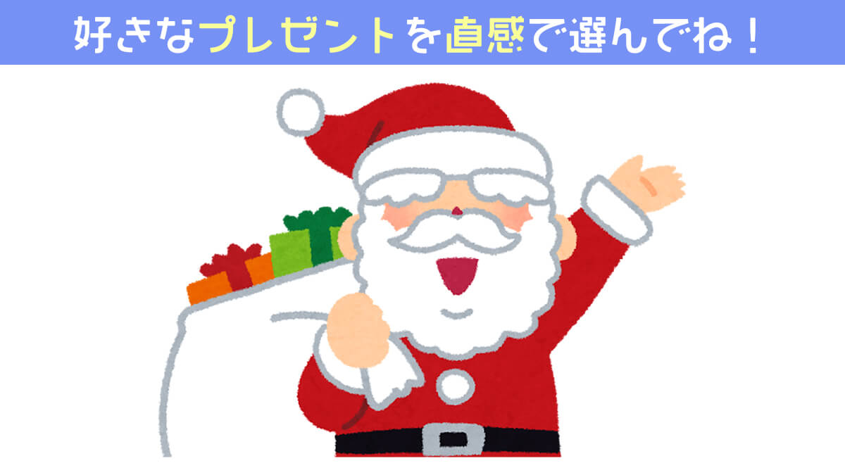 クリスマス プレゼント 直感 恋愛 心理テスト