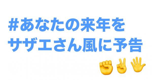 有名アカが「サザエさん風」に2020年を予想するの、面白すぎない? 9選