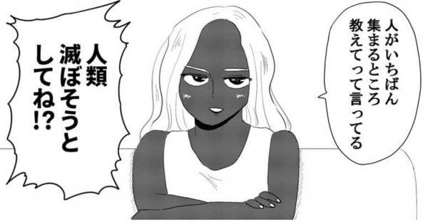 「黒ギャルが宇宙になる話」の展開が読めなさすぎてwww
