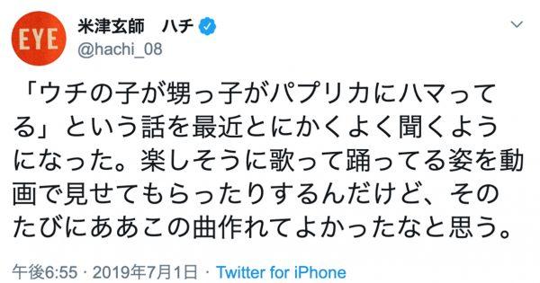 【次はぜひレンコンを】米津玄師『パプリカ』への反響、かなり面白い 7選