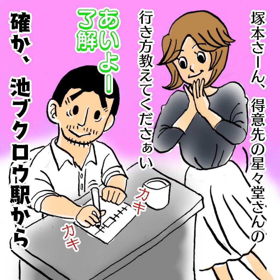 tsukamotonobember_66122985_117143062666219_7061714894902247169_n