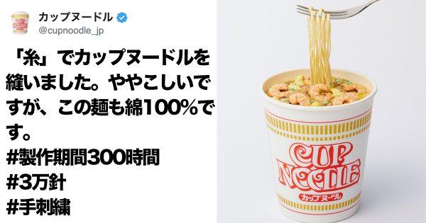 cupnoodle_jp