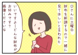 emuko_ota_53823376_554872908356853_8237348238536172281_n