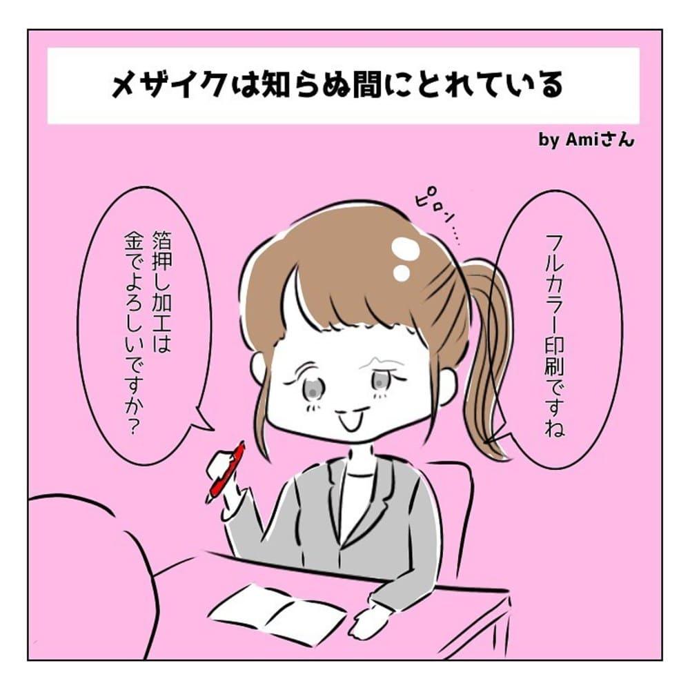 nishikei_hetamanga_69665198_431630907485504_2821153588776495378_n