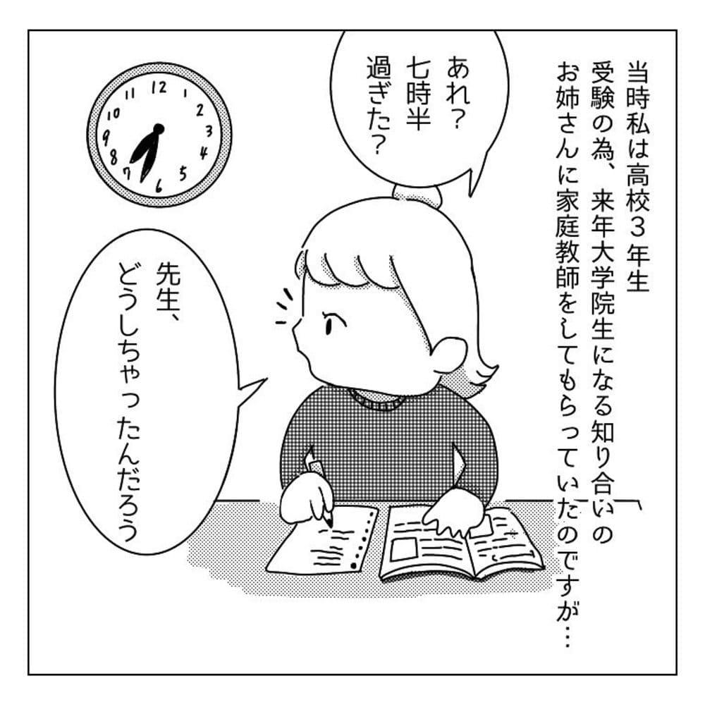 nishikei_hetamanga_58454008_495782724512400_3562329655761111777_n