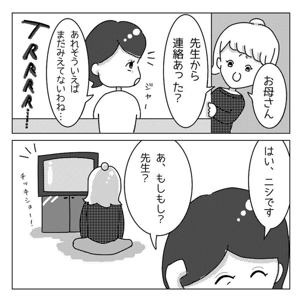 nishikei_hetamanga_58769513_331646454216590_8719461965696722317_n
