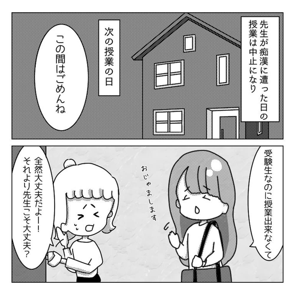nishikei_hetamanga_58454067_2207556109326067_5790957254818230283_n