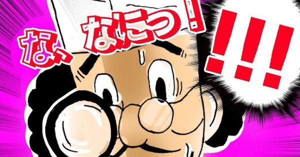 このギャグ漫画、登場人物のクセがスゴいwww