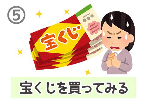 お年玉 使い道 一万円 宝くじ 心理テスト