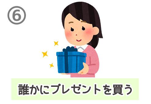 お年玉 使い道 一万円 プレゼント 心理テスト
