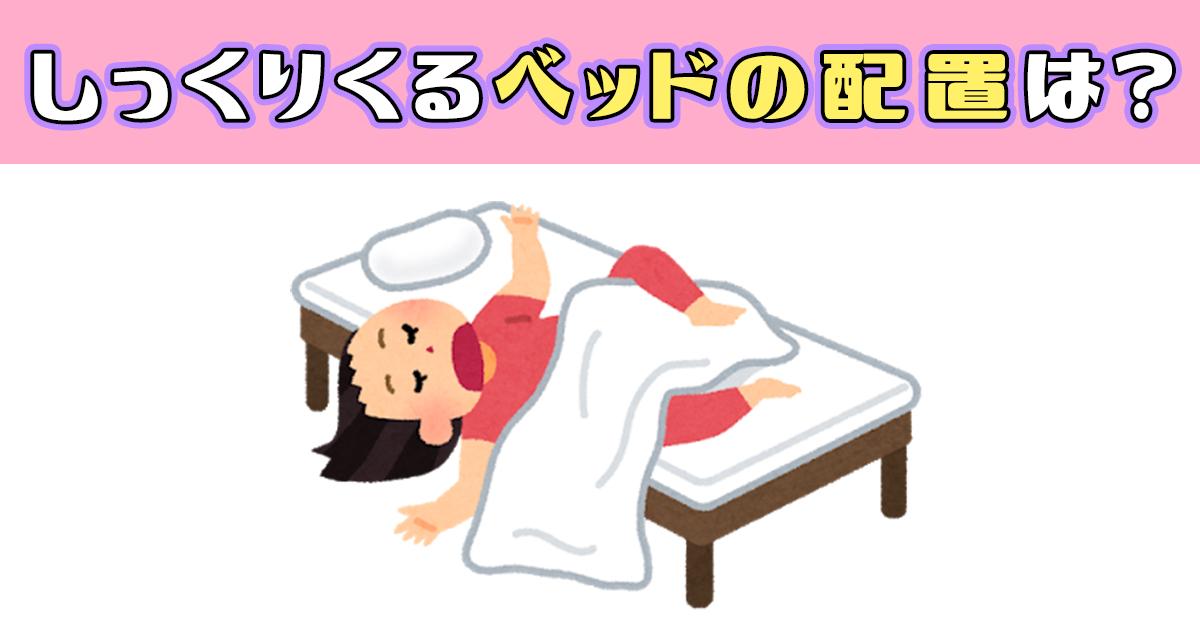 bedTOP