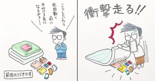 夫婦の「ドタバタな日常」を描いた漫画にほっこり☺️