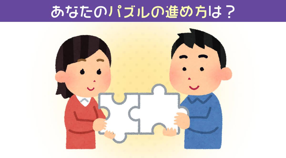 パズル 戦国武将 心理テスト