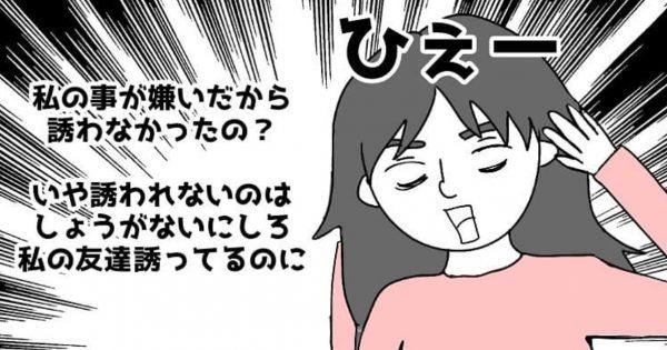 「友達との関係って難しい...」とつくづく思わされる漫画