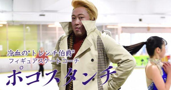 秋山さん、今度はフィギュアスケートコーチになるwww