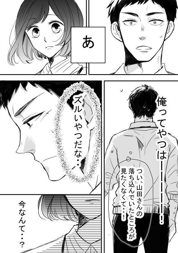 鬼島さんと山田さん3-2