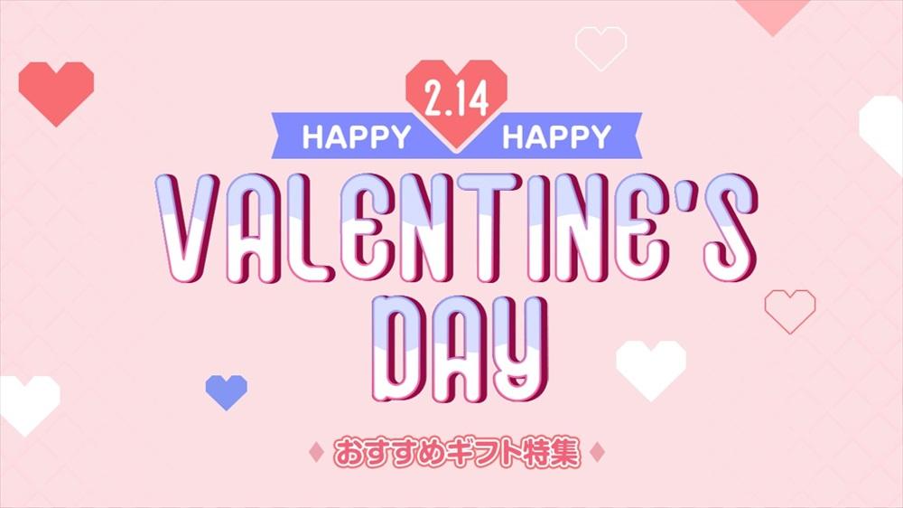 サービス訴求パート①バレンタインバナー_R